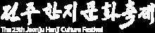 제25회 전주한지문화축제 Logo